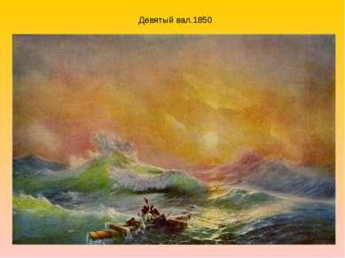 Девятый вал.1850