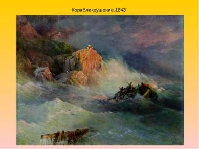 Кораблекрушение.1843