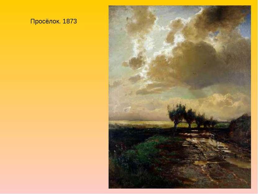Просёлок. 1873