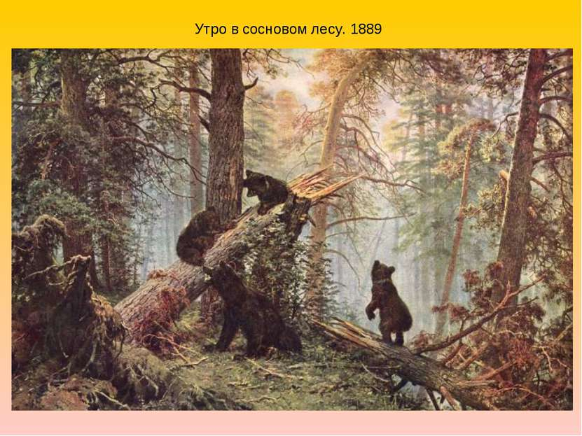 Утро в сосновом лесу. 1889