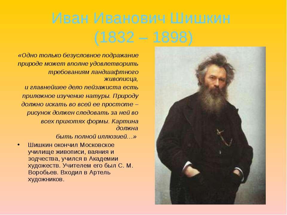 Иван Иванович Шишкин (1832 – 1898) «Одно только безусловное подражание природ...