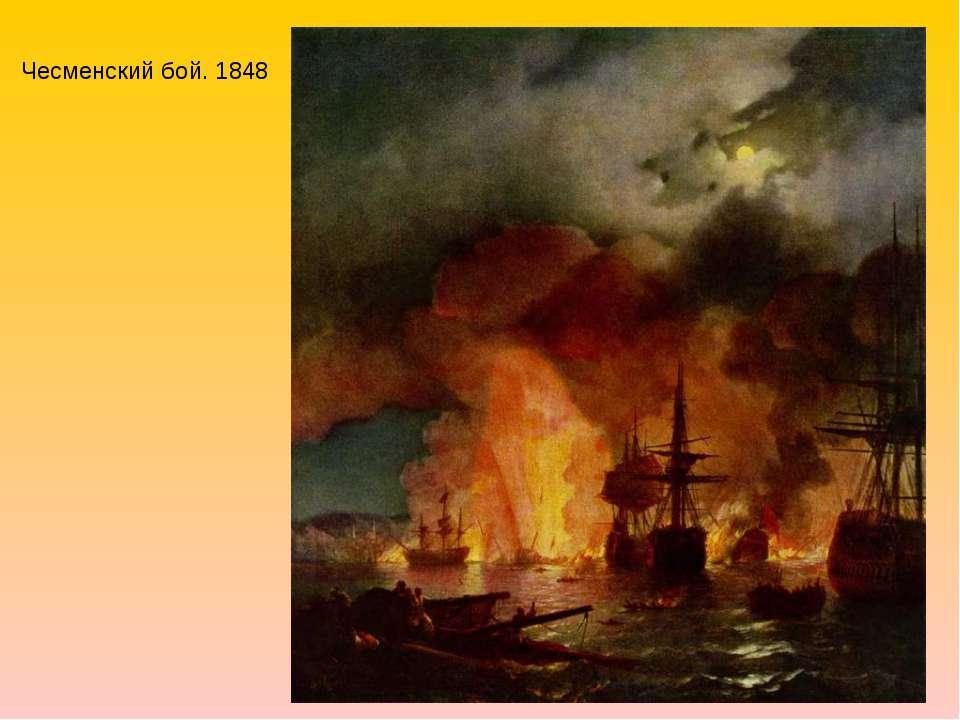 Чесменский бой. 1848