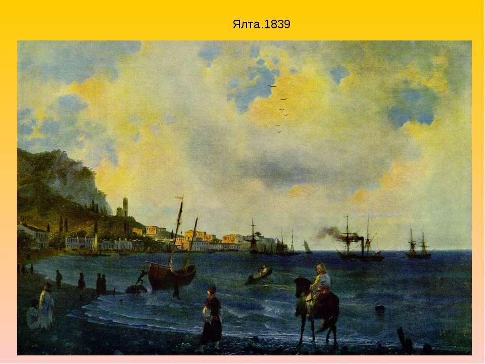 Ялта.1839
