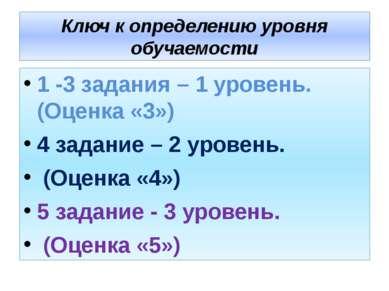Ключ к определению уровня обучаемости 1 -3 задания – 1 уровень. (Оценка «3») ...
