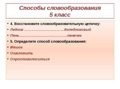 Способы словообразования 5 класс 4. Восстановите словообразовательную цепочку...