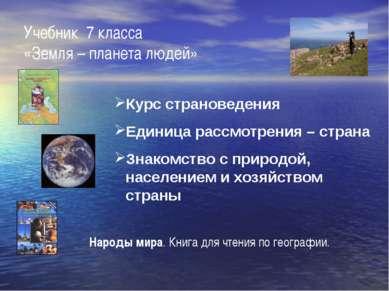 Учебник 7 класса «Земля – планета людей» Курс страноведения Единица рассмотре...