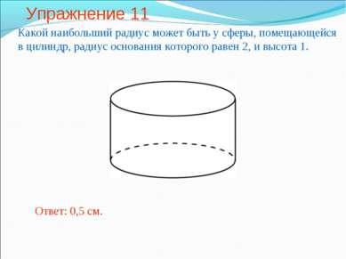 Упражнение 11 Какой наибольший радиус может быть у сферы, помещающейся в цили...