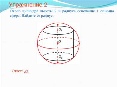 Упражнение 2 Около цилиндра высоты 2 и радиуса основания 1 описана сфера. Най...