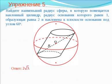 Упражнение 5 Найдите наименьший радиус сферы, в которую помещается наклонный ...