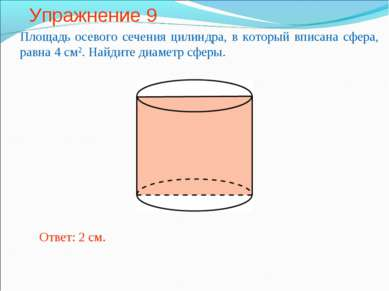 Упражнение 9 Площадь осевого сечения цилиндра, в который вписана сфера, равна...