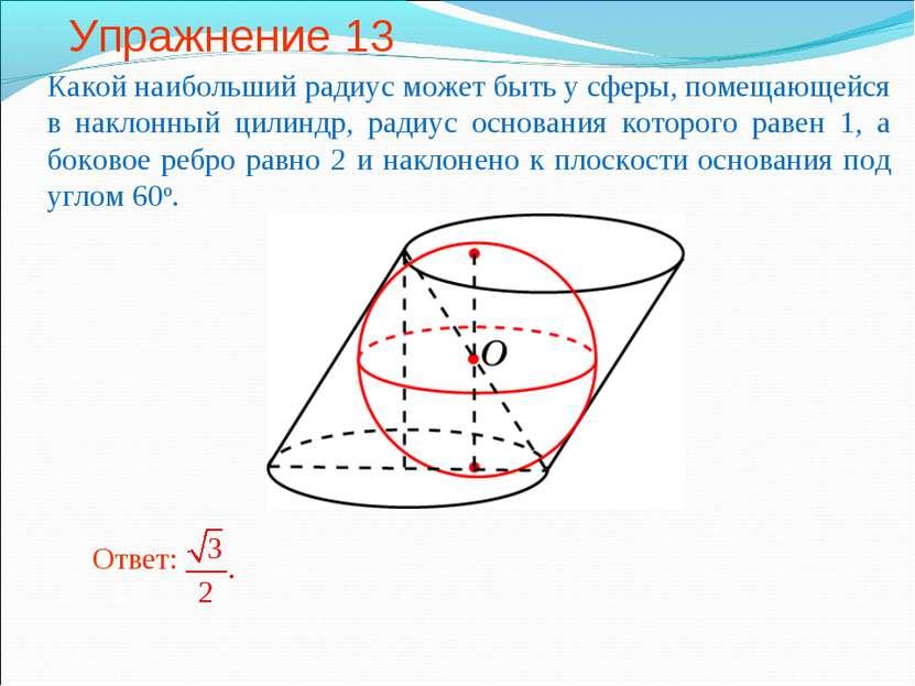 Упражнение 13 Какой наибольший радиус может быть у сферы, помещающейся в накл...