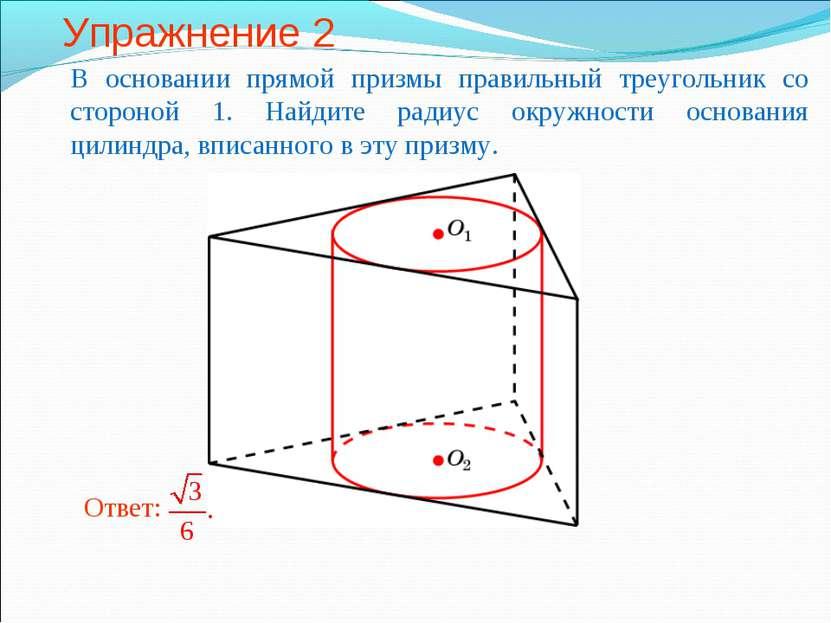 Упражнение 2 В основании прямой призмы правильный треугольник со стороной 1. ...
