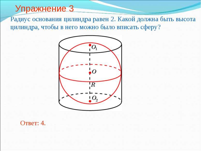 Упражнение 3 Радиус основания цилиндра равен 2. Какой должна быть высота цили...