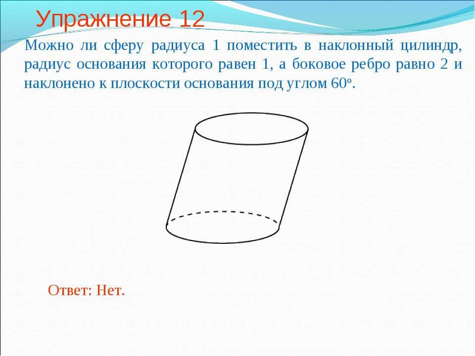Упражнение 12 Можно ли сферу радиуса 1 поместить в наклонный цилиндр, радиус ...