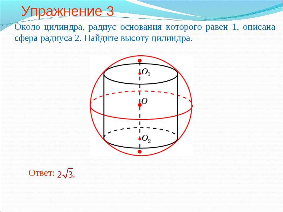 Упражнение 3 Около цилиндра, радиус основания которого равен 1, описана сфера...