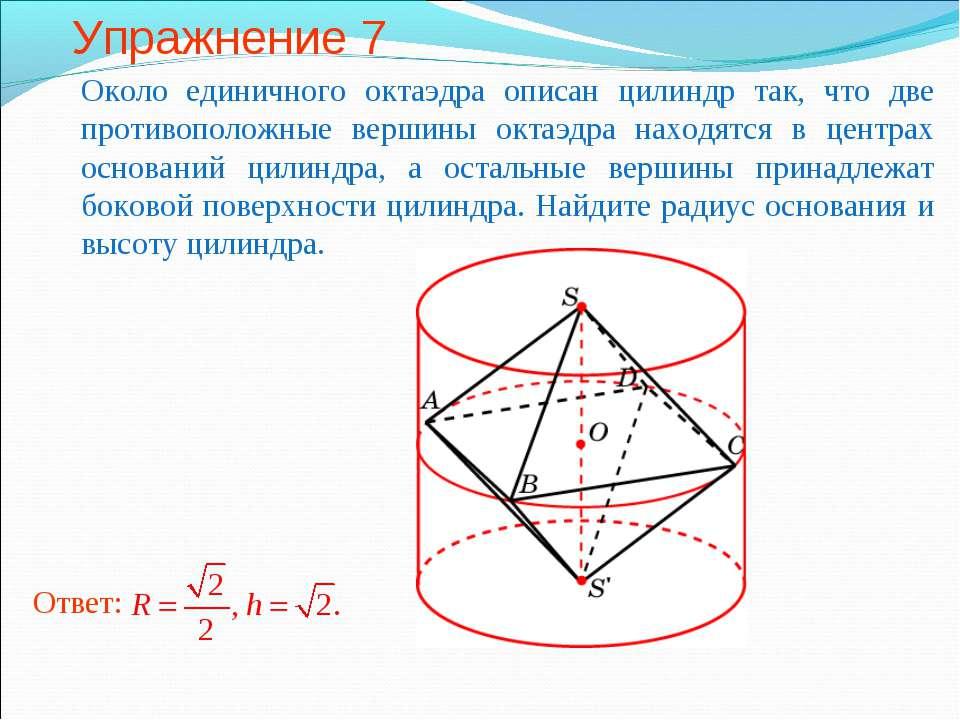 Упражнение 7 Около единичного октаэдра описан цилиндр так, что две противопол...