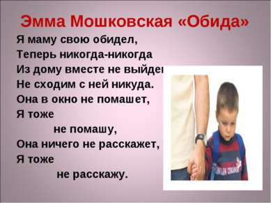 Эмма Мошковская «Обида» Я маму свою обидел, Теперь никогда-никогда Из дому вм...