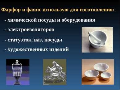 Фарфор и фаянс использую для изготовления: - - химической посуды и оборудован...