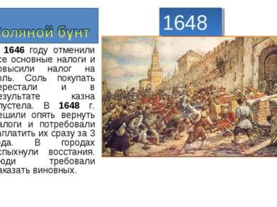 В 1646 году отменили все основные налоги и повысили налог на соль. Соль покуп...