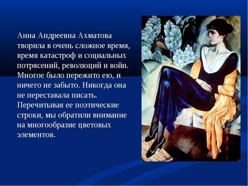 Анна Андреевна Ахматова творила в очень сложное время, время катастроф и соци...