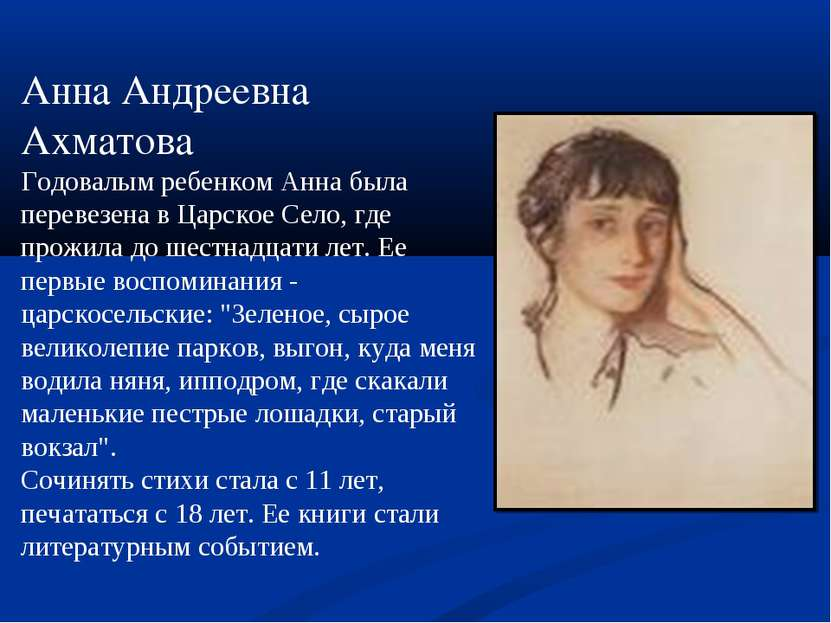 Анна Андреевна Ахматова Годовалым ребенком Анна была перевезена в Царское Сел...