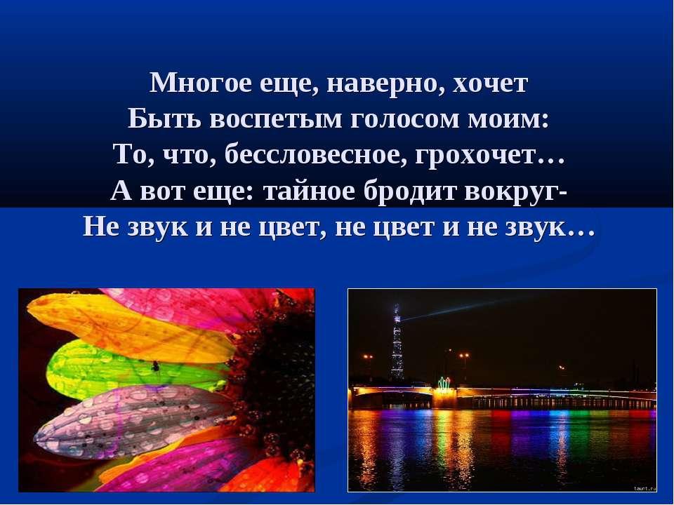 Многое еще, наверно, хочет Быть воспетым голосом моим: То, что, бессловесное,...