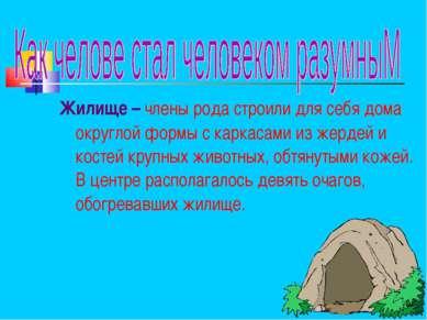 Жилище – члены рода строили для себя дома округлой формы с каркасами из жерде...