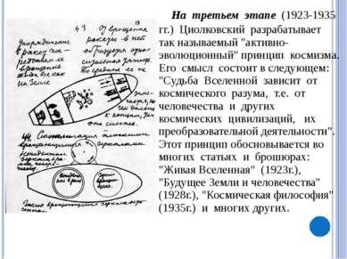 "На третьем этапе (1923-1935 гг.) Циолковский разрабатывает так называемый ""ак..."
