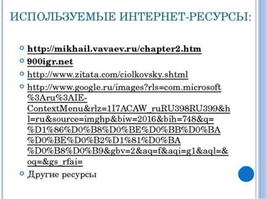 ИСПОЛЬЗУЕМЫЕ ИНТЕРНЕТ-РЕСУРСЫ: http://mikhail.vavaev.ru/chapter2.htm 900igr.n...