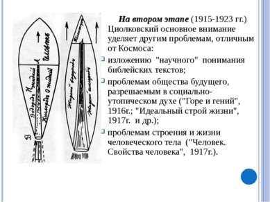 На втором этапе (1915-1923 гг.) Циолковский основное внимание уделяет другим ...