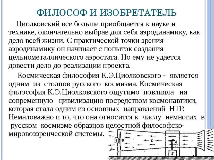 ФИЛОСОФ И ИЗОБРЕТАТЕЛЬ Циолковский все больше приобщается к науке и технике, ...
