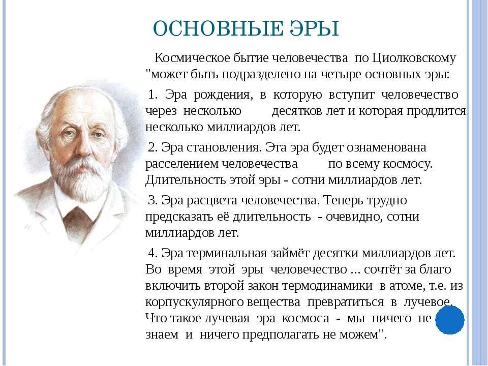 """ОСНОВНЫЕ ЭРЫ Космическое бытие человечества по Циолковскому """"может быть подра..."""