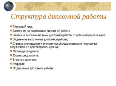Структура дипломной работы Титульный лист; Заявление на выполнение дипломной ...
