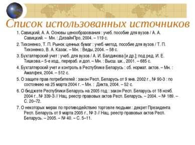 Список использованных источников 1. Савицкий, А. А. Основы ценообразования : ...