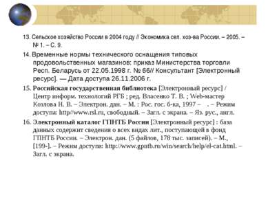 13. Сельское хозяйство России в 2004 году // Экономика сел. хоз-ва России. – ...