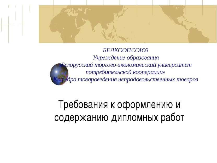 БЕЛКООПСОЮЗ Учреждение образования «Белорусский торгово-экономический универс...