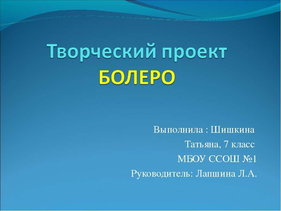 Выполнила : Шишкина Татьяна, 7 класс МБОУ ССОШ №1 Руководитель: Лапшина Л.А.