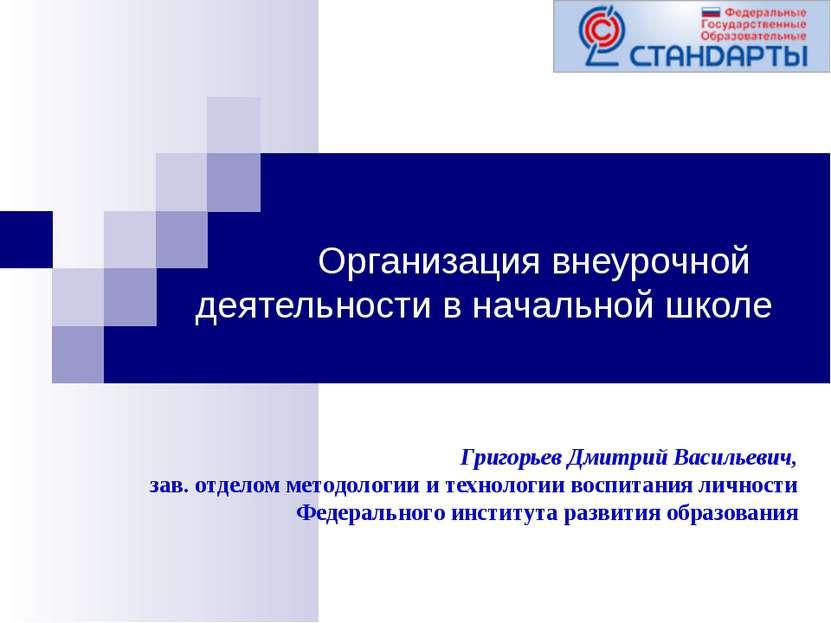 Организация внеурочной деятельности в начальной школе Григорьев Дмитрий Васил...