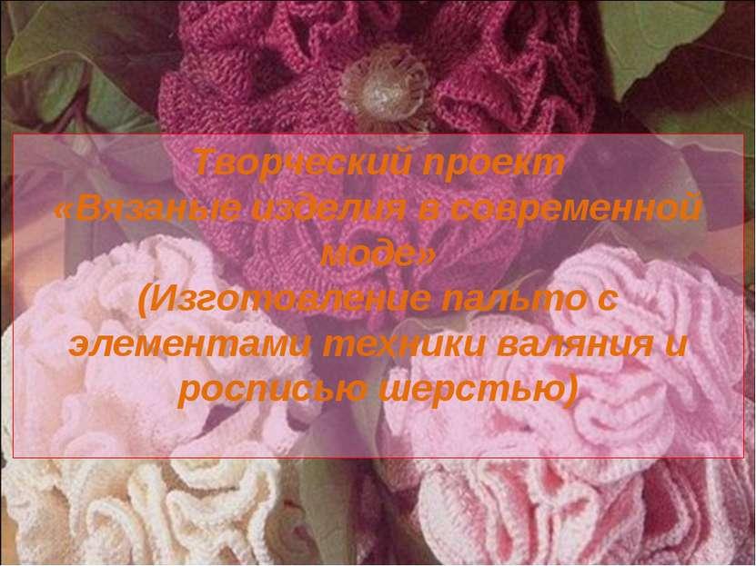 Творческий проект «Вязаные изделия в современной моде» (Изготовление пальто с...