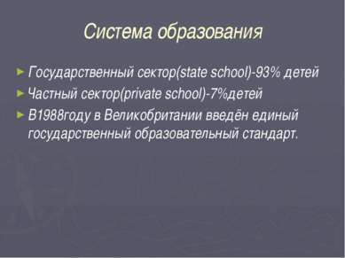 Система образования Государственный сектор(state school)-93% детей Частный се...