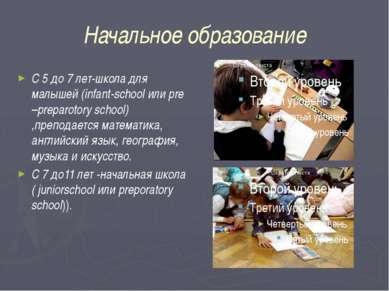 Начальное образование С 5 до 7 лет-школа для малышей (infant-school или pre –...