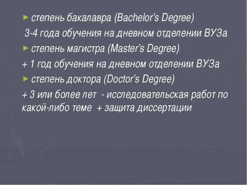 степень бакалавра (Bachelor's Degree) 3-4 года обучения на дневном отделении ...