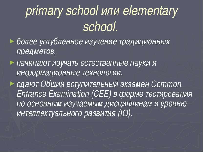 primary school или elementary school. более углубленное изучение традиционных...