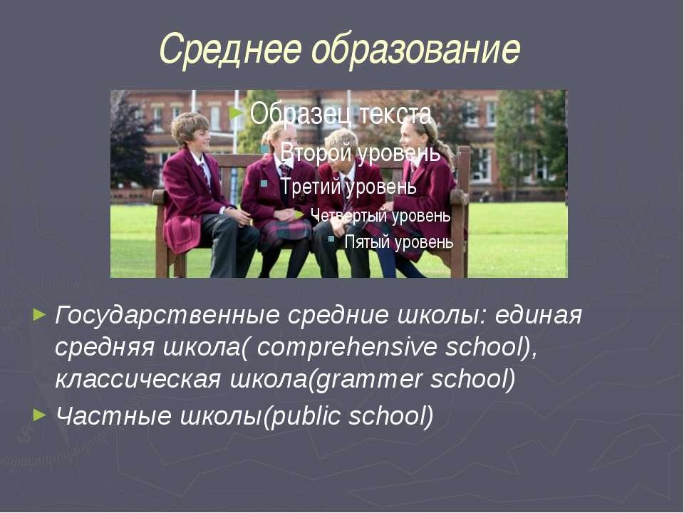 Среднее образование Государственные средние школы: единая средняя школа( comp...