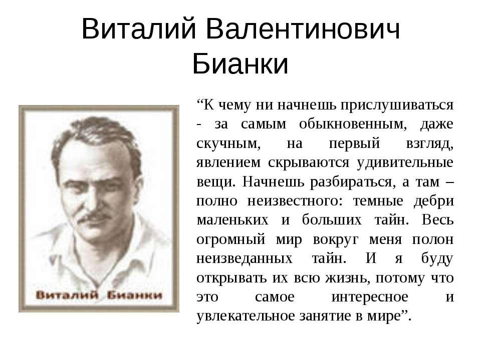 """Виталий Валентинович Бианки """"К чему ни начнешь прислушиваться - за самым обык..."""