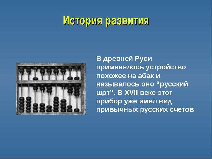 История развития В древней Руси применялось устройство похожее на абак и назы...
