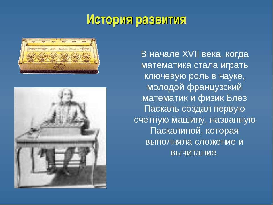 История развития В начале XVII века, когда математика стала играть ключевую р...