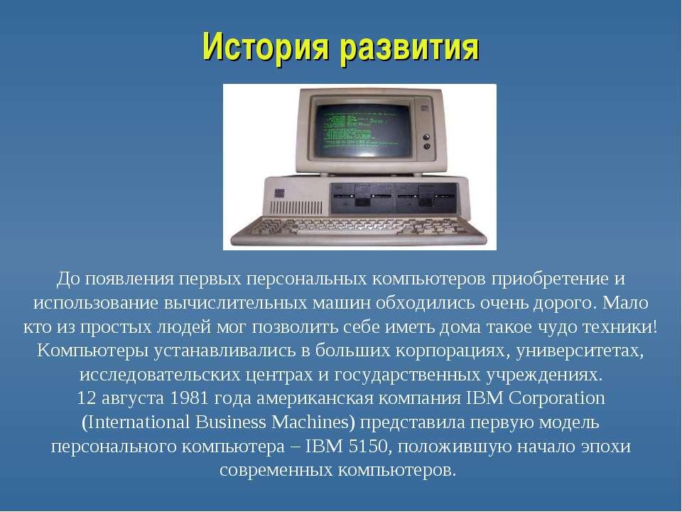 До появления первых персональных компьютеров приобретение и использование выч...