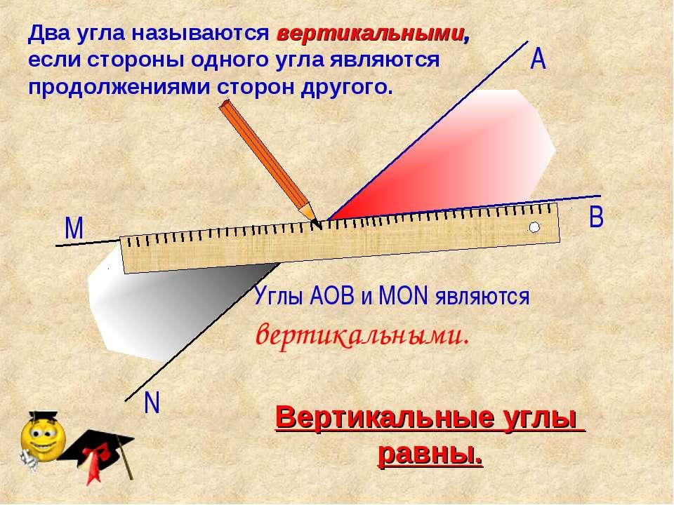 Два угла называются вертикальными, если стороны одного угла являются продолже...