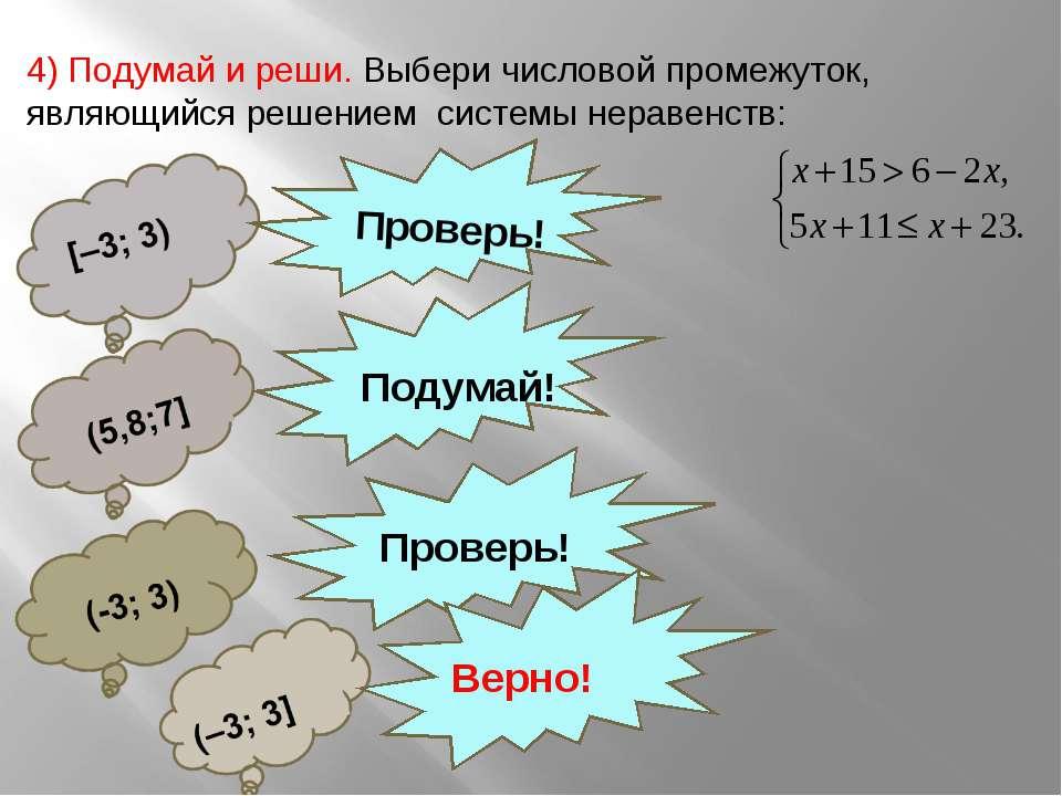 4) Подумай и реши. Выбери числовой промежуток, являющийся решением системы не...